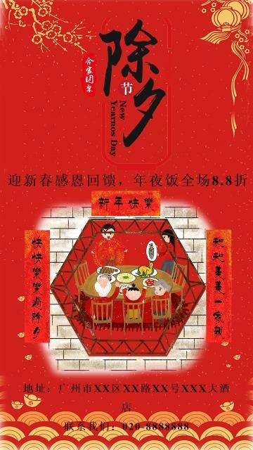 红色喜庆年夜饭预订酒店节日促销活动海报