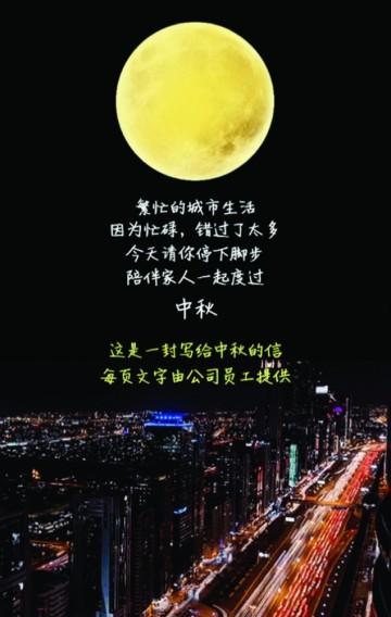 蓝色简约中秋节祝福贺卡企业文化传播H5