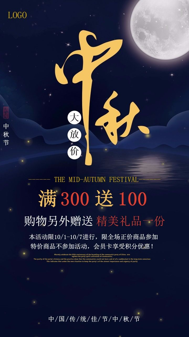 中秋佳节促销宣传海报