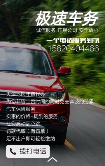 车务公司服务销售宣传