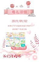 粉色浪漫可爱韩式简约结婚请柬H5