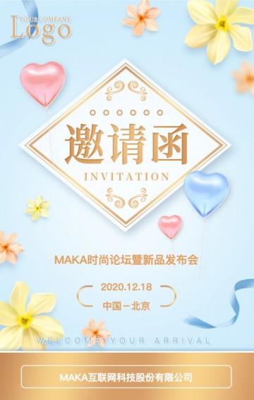 简约时尚清新邀请函活动会议邀请函H5
