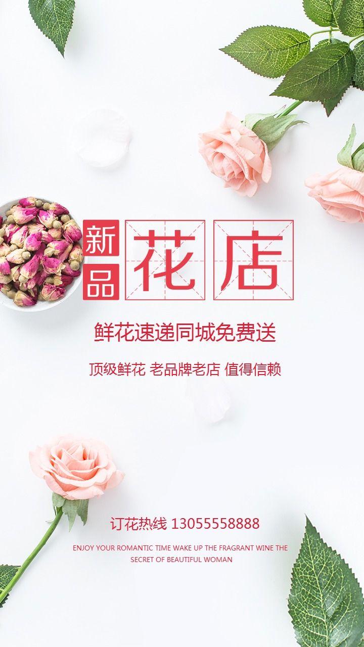 鲜花店鲜花定制鲜花促销宣传