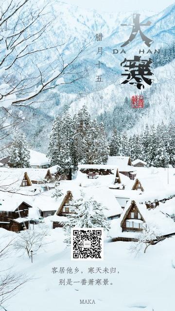 大寒节气大气简约白雪皑皑海报