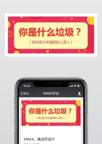 扁平简约上海垃圾分类热点话题微信公众号封面