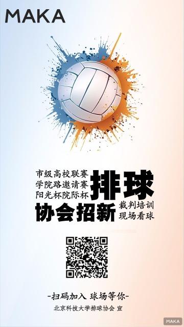 排球  运动项目 宣传海报  招募令