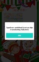 幼儿园圣诞节活动邀请