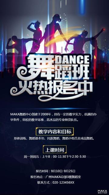 舞蹈班舞蹈社团招生招新新学期秋季宣传海报 舞蹈 街舞 拉丁舞 形体 培训班 舞蹈培训