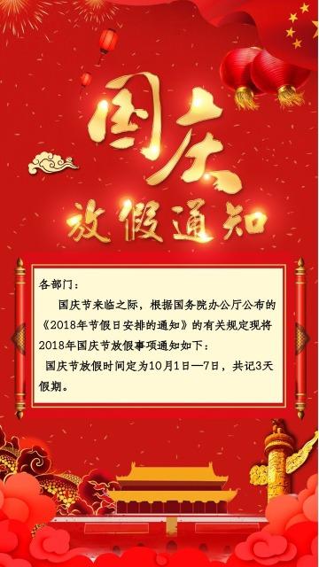 十月一国庆节放假通知聚惠国庆祝福海报国庆中秋双节同庆建国69周年优惠促销活动