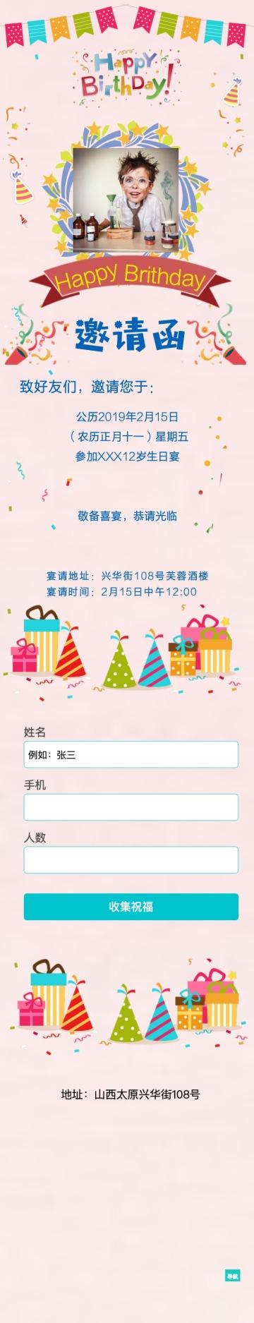 周岁生日邀请单页