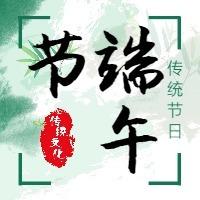 端午节绿色简约节日习俗科普微信公众号封面小图