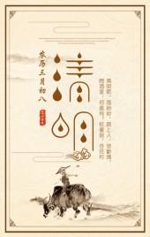 纸卷古风素雅清明节企业宣传24节气之一
