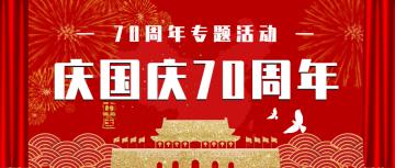 国庆节红色中国风节日活动宣传微信公众号封面大图