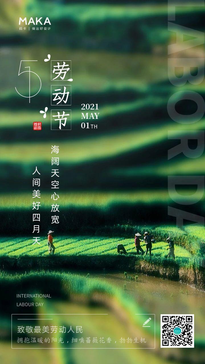 绿色实景风格五一劳动节祝福海报