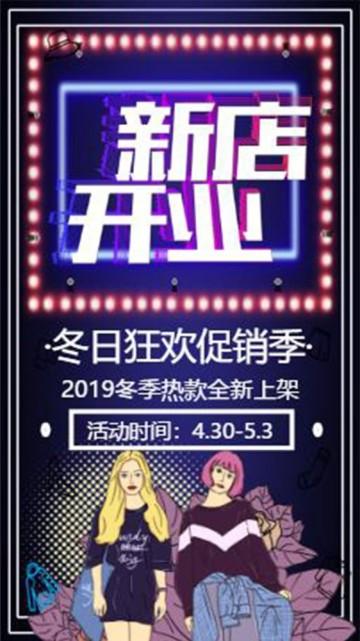 蓝色时尚炫酷新店开业促销活动宣传