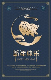 猪年春节新春祝福企业宣传拜年新年快乐新年贺卡简约大气蓝金