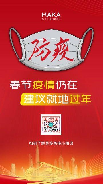 红色简约风格疫情防护就地过年公益宣传手机海报