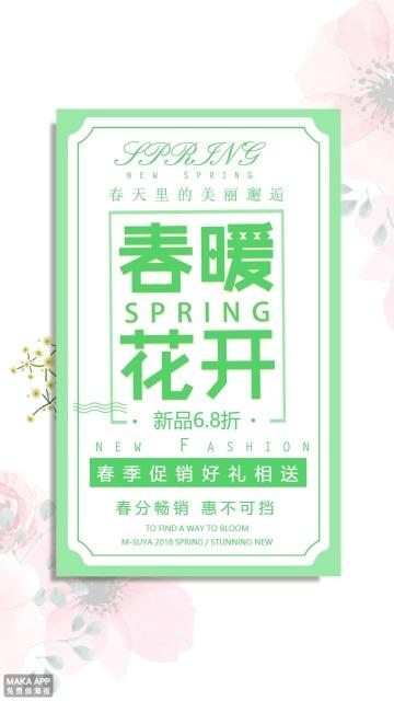 春季促销模板