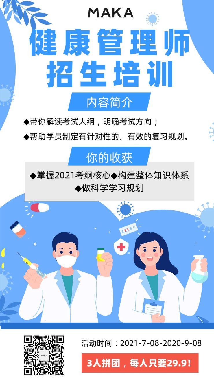 卡通扁平简约健康管理师培训招生宣传手机海报