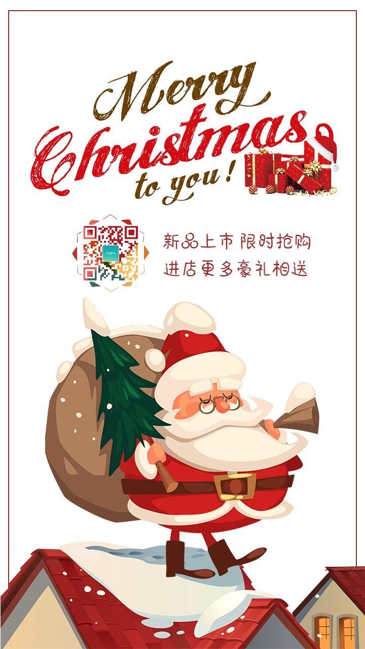 卡通圣诞节促销海报