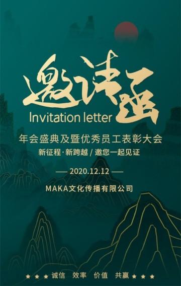 中国风商务会议企业年终答谢会年终盛典年会会议邀请函企业宣传H5
