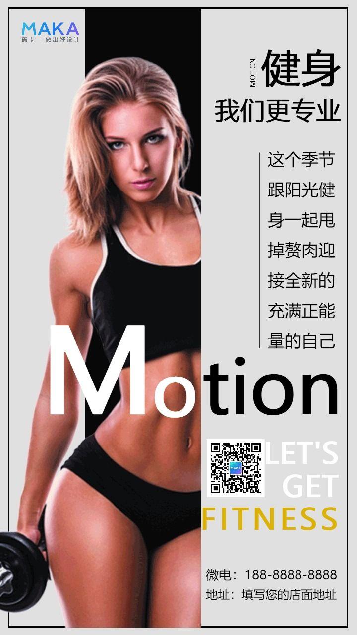 灰色简约健身房促销宣传手机海报