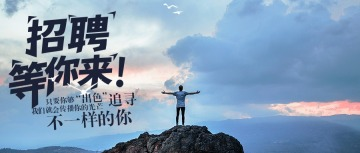 文艺小清新蓝色大海商务公司90后校园招聘微信头图
