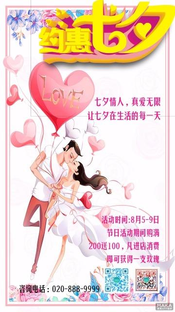 约惠七夕优惠活动海报