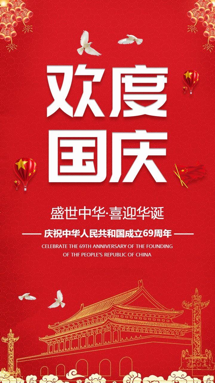 欢度国庆国庆祝福国庆企业贺卡