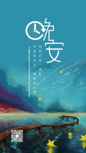 简约手绘水彩大桥夜景你好晚安一个人看月亮晚安励志日签晚安心情寄语宣传海报