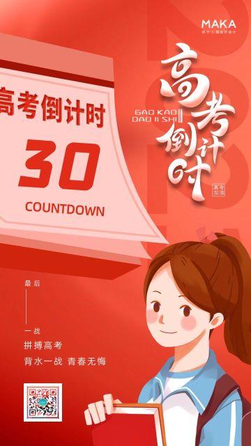 红色简约风格高考倒计时30天宣传海报