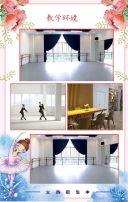 艺术培训  舞蹈培训 芭蕾舞蹈招生 艺术班招生 舞动舞蹈 少儿舞蹈 暑假培训班舞蹈招生