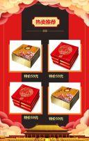 中秋佳节 月饼 赏月团圆 商场促销 打折 宣传推广 新品上市