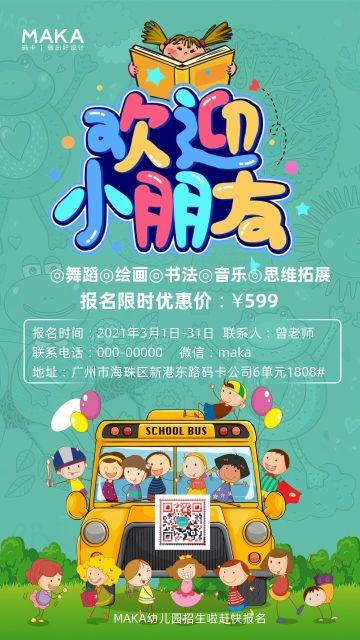 绿色卡通简约可爱风春季招生系列幼儿园教育行业招生促销宣传海报
