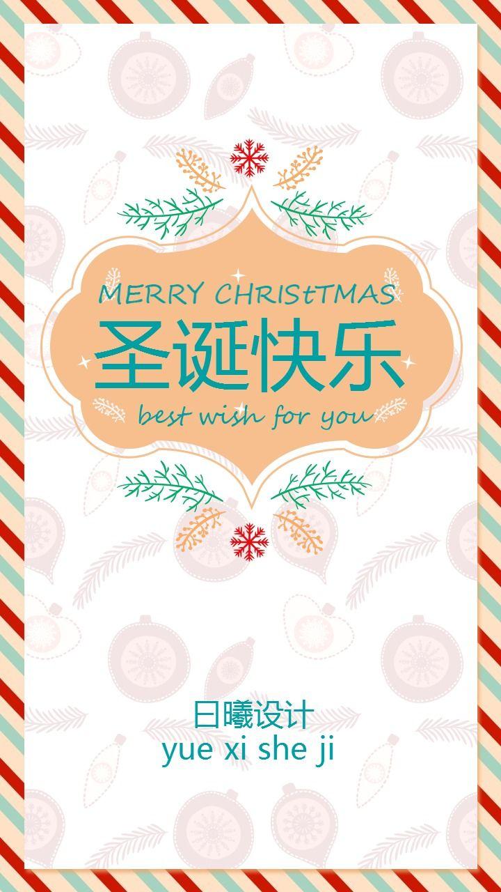 12.25圣诞贺卡公司个人单位圣诞贺卡祝福卡盆友圈祝福手机壁纸简约卡通-曰曦