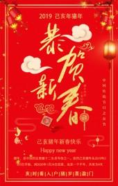 红色中国风恭贺新春春节拜年贺卡