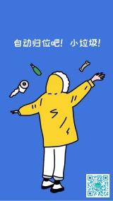 蓝色简约垃圾分类手机海报