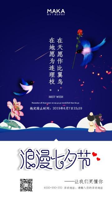 卡通手绘地产中国风七夕浪漫告白通知宣传海报