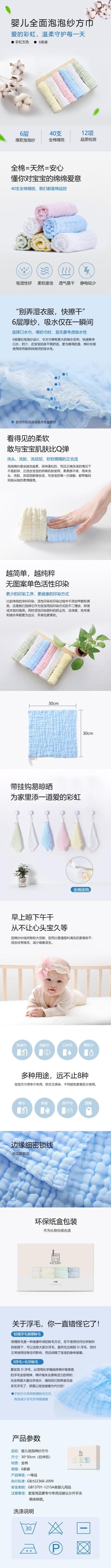 简约清新方巾电商详情页