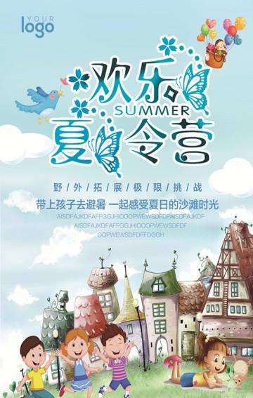 国际英语暑假欢乐夏令营野外拓展活动推广