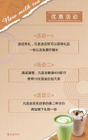 奶茶店新店开业促销宣传H5