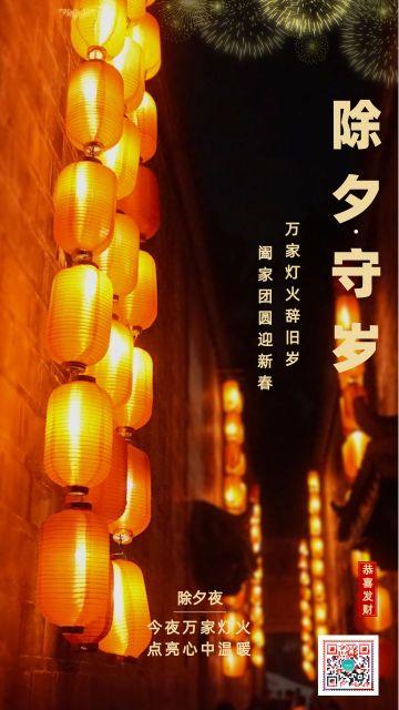 黄色简约大气设计风格中国传统节日鼠年春节祝福宣传海报