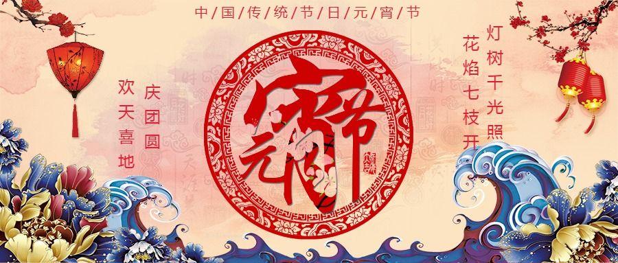 喜庆中国风欢庆元宵节公众号通用封面大图