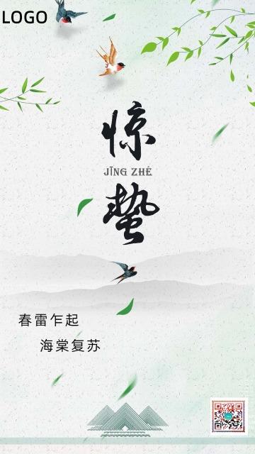 惊蛰二十四节气文艺清新简约绿色早安晚安励志你好心情日签祝福企业文化宣传海报