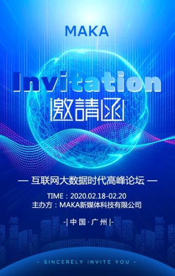 炫酷快闪蓝色科技商务会议会展招商发布邀请函H5模板