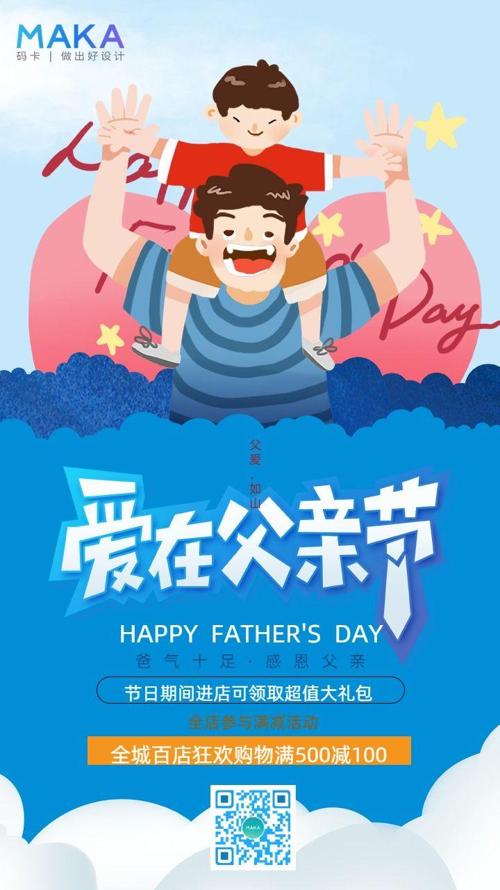 蓝色简约父亲节商家促销活动手机海报