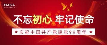 建党99周年纪念宣传公众号首图