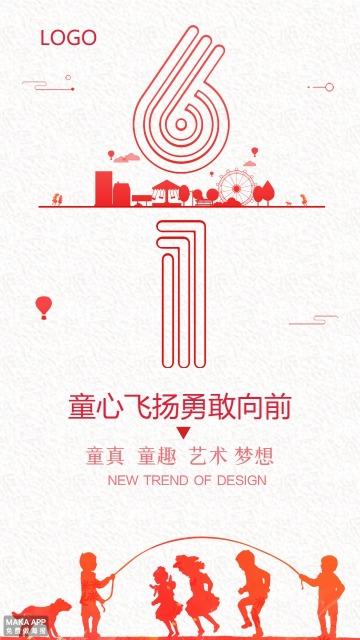 红色极简风格六一儿童节节日宣传海报