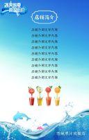 冰爽夏季促销 夏日特饮 滨纷夏日 果汁