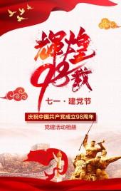 红色中国风七一建党节活动宣传H5